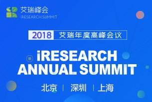 2018艾瑞年度高峰会议