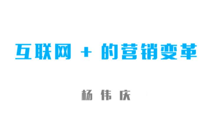 艾瑞集团董事长杨伟庆:互联网+的营销变革