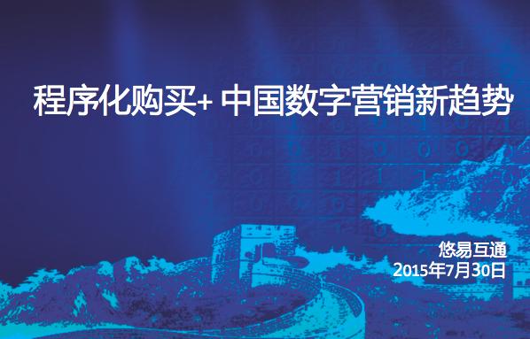 悠易互通副总裁:程序化购买+ 中国数字营销新趋势