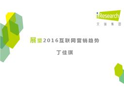 艾瑞咨询副总监丁佳琪:展望2016互联网营销趋势