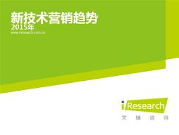 艾瑞咨询技术副总裁郝欣诚:新技术营销趋势
