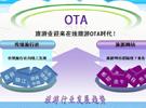 艾瑞咨询:OTA占分销渠道绝大份额 对酒店意义仍然重大