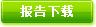上海地区网络购物满意度研究