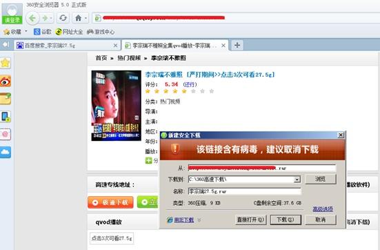 求360网盘李宗瑞的视频_木马借李宗瑞视频种子疯传 360杀毒快速查杀