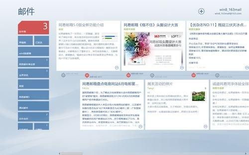 网易邮箱率先发布Windows 8邮箱客户端