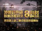 艾瑞iVideoTracker:5月《中国最强音》《冲刺好声音》再续歌唱综艺热潮  网络院线成为电影发行新选择