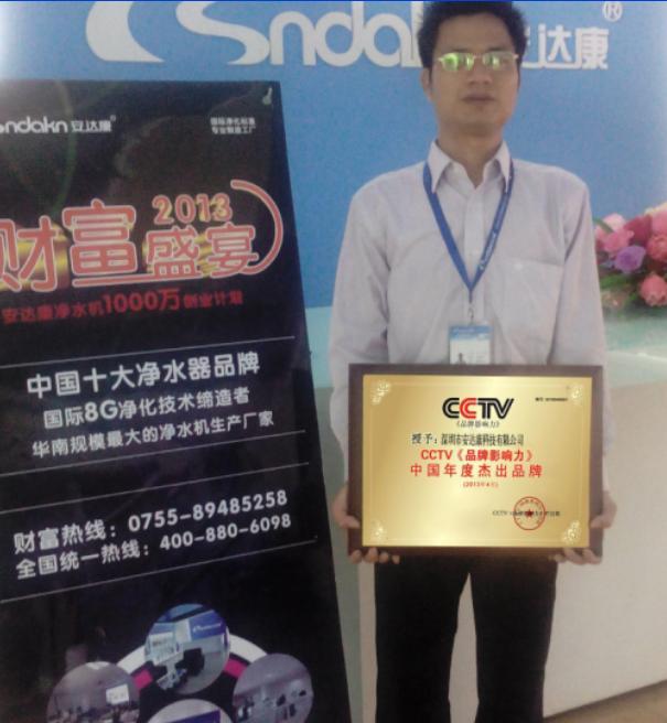 艾瑞网:国内首家净水器企业荣获CCTV年度杰出品牌称号