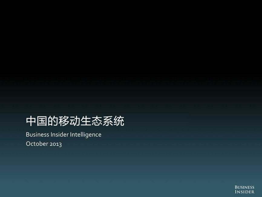 2013年10月中国移动物联网生态报告