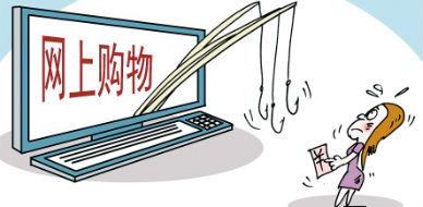 艾瑞咨询:2013Q3中国网络购物交易规模4547.6亿元,B2C向平台化发展