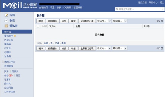 腾讯企业邮箱页面-主流托管企业邮箱产品评测
