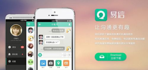 易信全免费:OTT与运营商合作之门开启