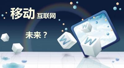 艾瑞咨询:2013年中国移动互联网行业年度热点盘点