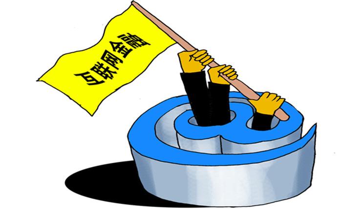 艾瑞咨询:2013年中国互联网金融行业年度热点盘点