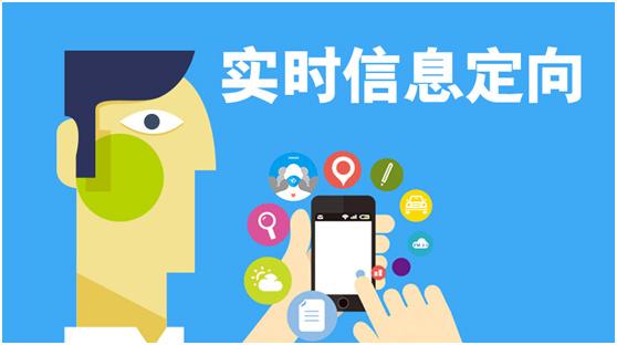实时资讯_Get√移动DSP广告投放新技能实时信息定向