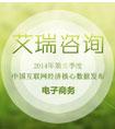 艾瑞咨询:2014第三季度电子商务市场核心数据发布