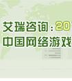 艾瑞咨询:2013年Q3中国网络游戏核心数据发布