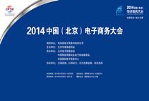2014中国(北京)电子商务大会