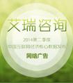 艾瑞咨询:2014Q2季度网络广告及搜索引擎市场核心数据发布