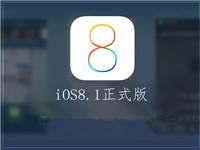 iOS 8.1ϵͳ��ʽ����ָ�ϼ����ܽ��