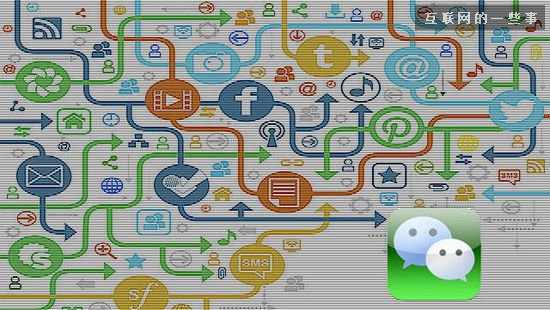 2015年微信会走向何方?,互联网的一些事