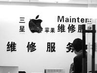苹果售后维修被吐槽:授权店收费不统一 山寨店对门开