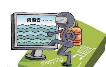 """【独家】阿里巴巴抢注""""海淘""""商标,跨境电商惊险"""