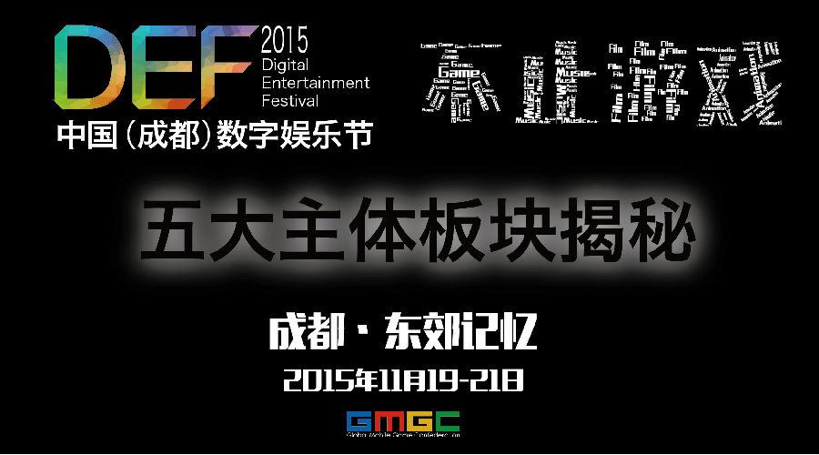 def2015丨聚焦中国(成都)数字娱乐节 五大主体板块揭秘图片