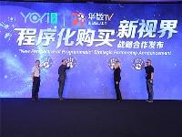 """悠易互通&华数传媒达成""""程序化购买新视界""""战略合作"""