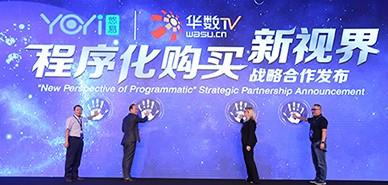 悠易互通&华数传媒战略合作