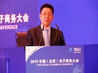 商务部电子商务和信息化司副司长聂林海 致辞