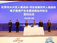 大兴区人民政府与河北省廊坊市人民政府电子商务产业全面战略合作签约仪式