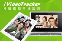 艾瑞iVideoTracker:2015年10月网络视频收视数据发布