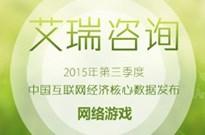2015年第三季度网络游戏核心数据发布