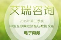 2015年第三季度电子商务核心数据发布