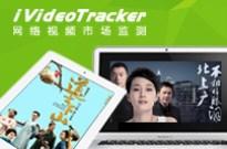 艾瑞iVideoTracker:2015年11月网络视频收视数据发布