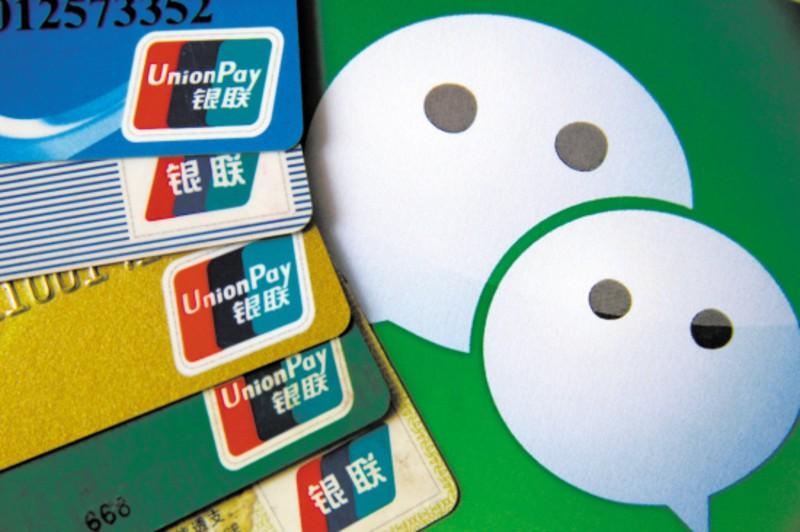 weixin-chage