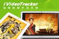 艾瑞iVideoTracker:2015年12月网络视频收视数据发布