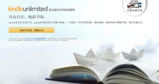 亚马逊在中国推出Kindle Unlimited包月服务