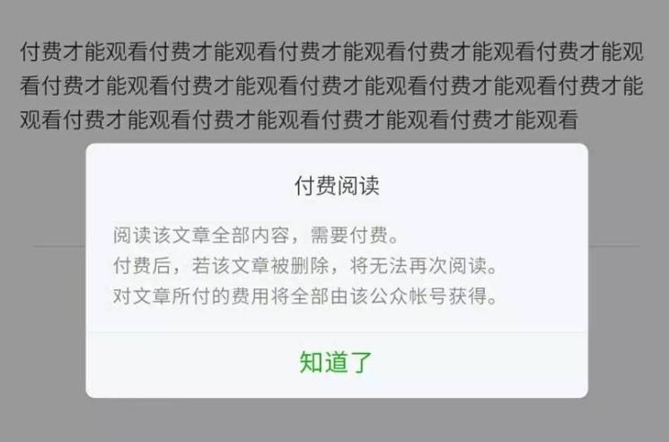 weixin-fufei