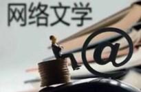 艾瑞:亿万读者凸显网文IP价值,行业潜力再放大