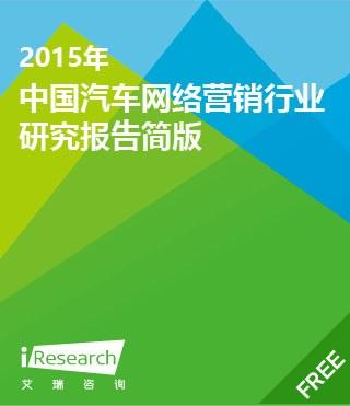 2015年中国汽车网络营销行业研究报告简版