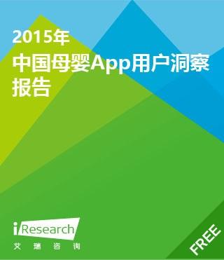 2015年中国母婴App用户洞察报告