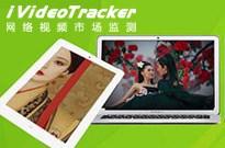 艾瑞iVideoTracker:2016年1月网络视频收视数据发布