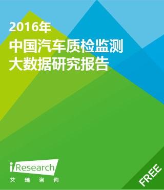 2016年中国汽车质检监测大数据研究报告