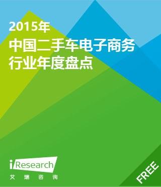 2015年中国二手车电子商务行业年度盘点