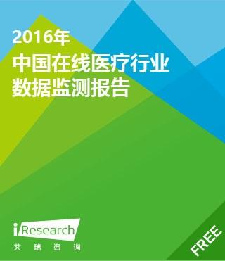 2016年中国在线医疗行业数据监测报告