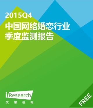 2015Q4中国网络婚恋行业季度监测报告