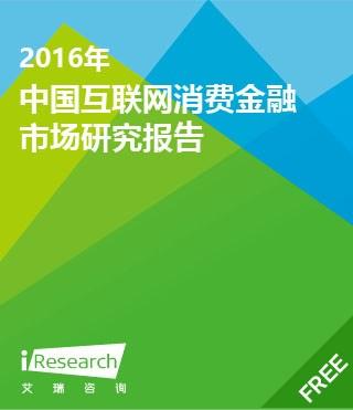 2016年中国互联网消费金融市场研究报告