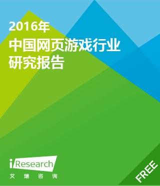 2016年中国网页游戏行业研究报告