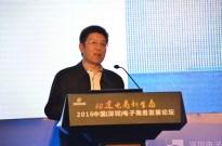 商务部信息化和电子商务司副司长聂林海致辞